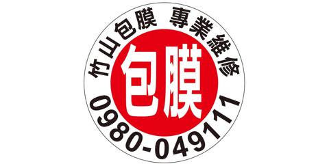 logo_zhushan-film.png